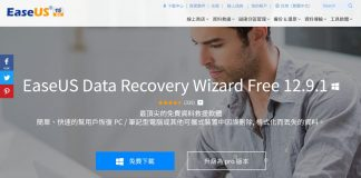 超強的資料救援軟體:EaseUS Data Recovery Wizard