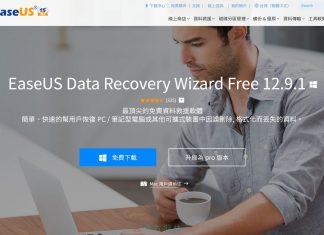 超強的資料救援軟體:EaseUS Data Recovery Wizard