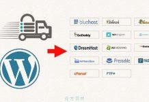 WordPress 如何搬家更換網址及主機