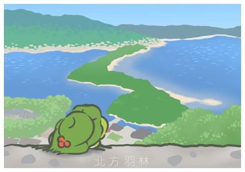 旅かえる(旅行青蛙)攻略-景點篇-天橋立
