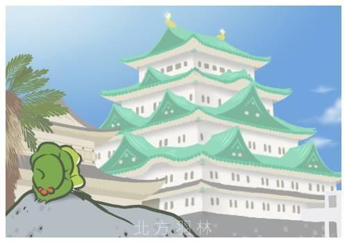 旅かえる(旅行青蛙)攻略-景點篇-名古屋城