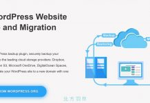 WordPress 網站備份與搬家的最新選擇:WPvivid Backup Plugin