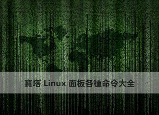 寶塔 Linux 面板各種命令大全