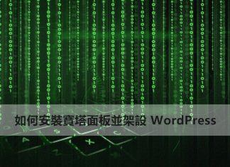 如何安裝寶塔面板並安裝 WordPress