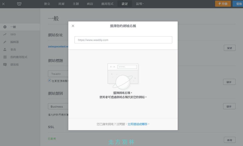 如何修改 Weebly 的網址