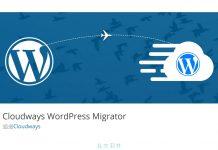 如何將 WordPress 網站搬到 Cloudways