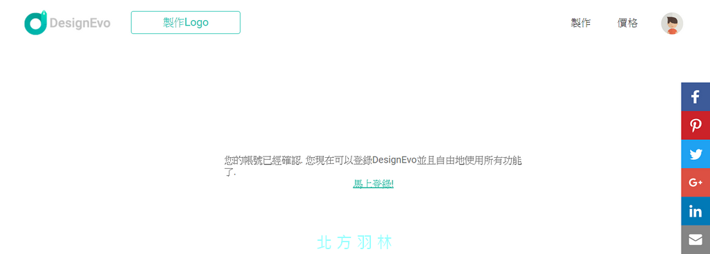 免費線上Logo製作工具,Designevo讓你DIY設計Logo商標