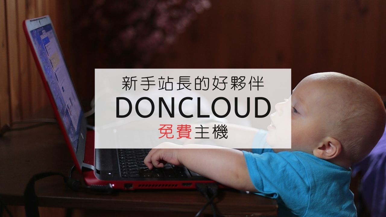 DonCloud 免費主機 | 每個新手站長的好夥伴