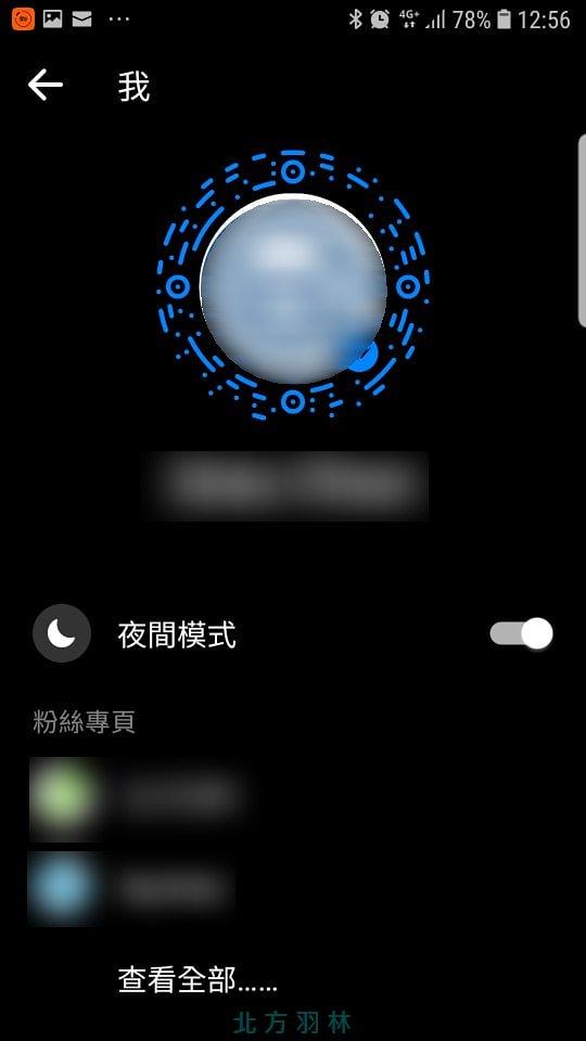 開啟 Facebook 夜間模式 一個新月 emoji 就搞定