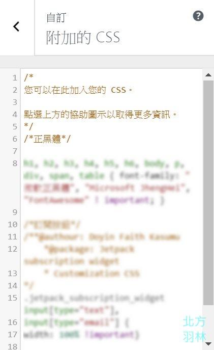 透過修改CSS,就可以輕鬆改變Wordpress的字型