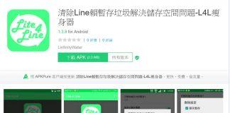 替line 減肥