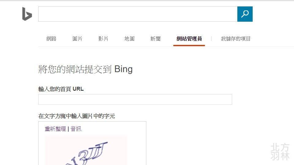架站必備-登錄網站到Google、Yahoo、百度...等搜尋引擎