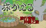 旅かえる(旅行青蛙)攻略-1.60改版 沖繩篇