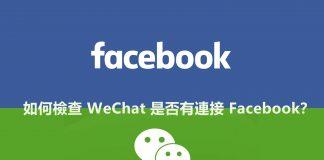 如何檢查 WeChat 是否有連接 Facebook?