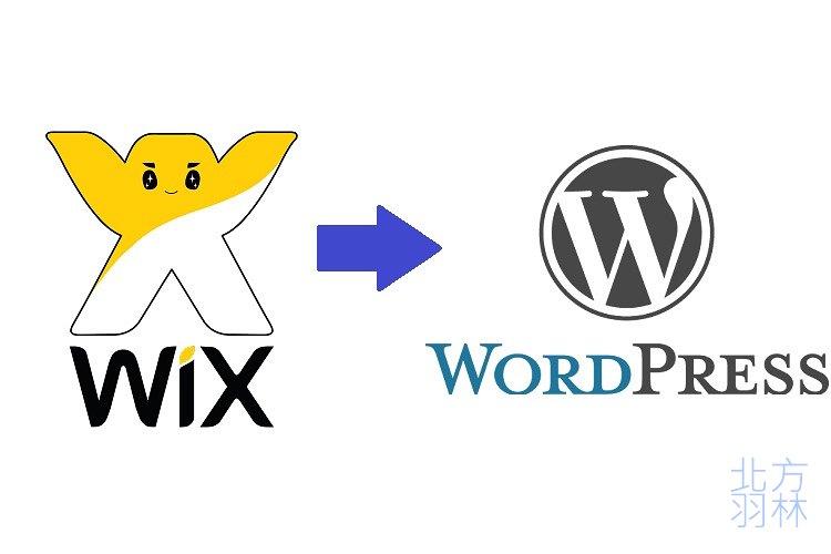 如何將Wix網站轉移到Wordpress