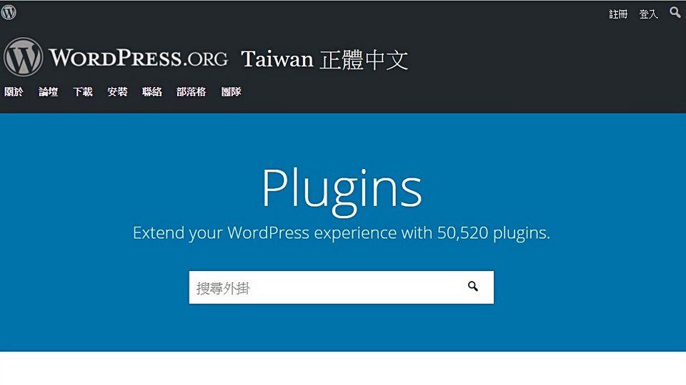 好用的WordPress外掛推薦